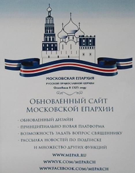 Новый сайт Московской Епархии
